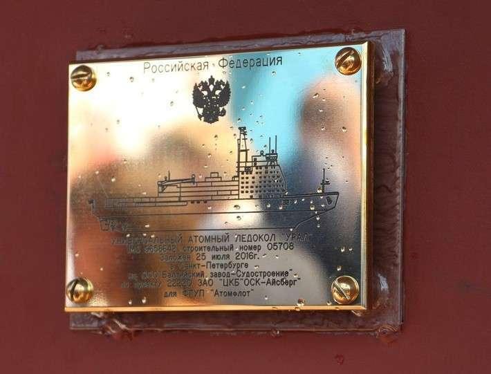 На Балтийском заводе заложен атомный двухосадочный ледокол «Урал»