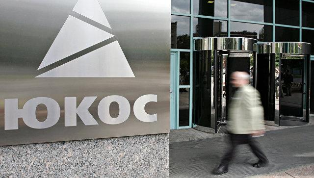 Экс-акционеры ЮКОСа отозвали иск к России из суда в Германии