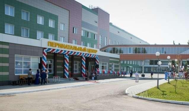 9. В Липецке открыт новый корпус перинатального центра история, политика, факты
