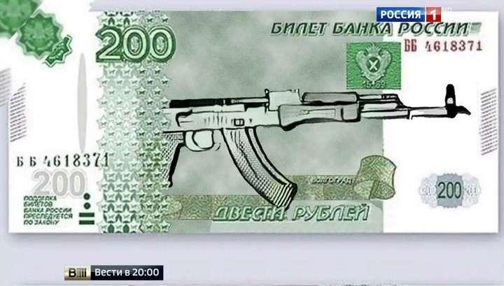На новых 200-рублёвых купюрах предложили изобразить автомат Калашникова