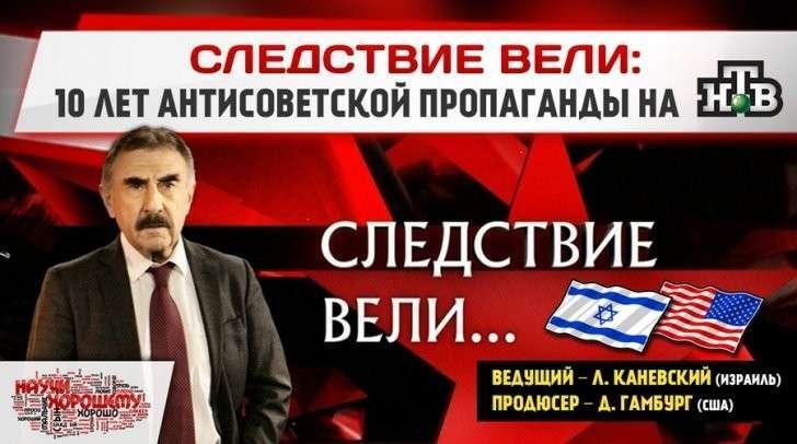peredacha-sledstvie-veli-10-let-antisovetskoy-propagandyi-na-ntv (1)