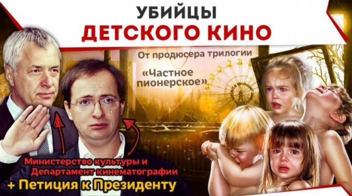 «Убийцы детского кино»: Кто и как уничтожает детский кинематограф в России