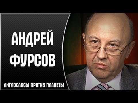 Андрей Фурсов: Англосаксы против всей планеты