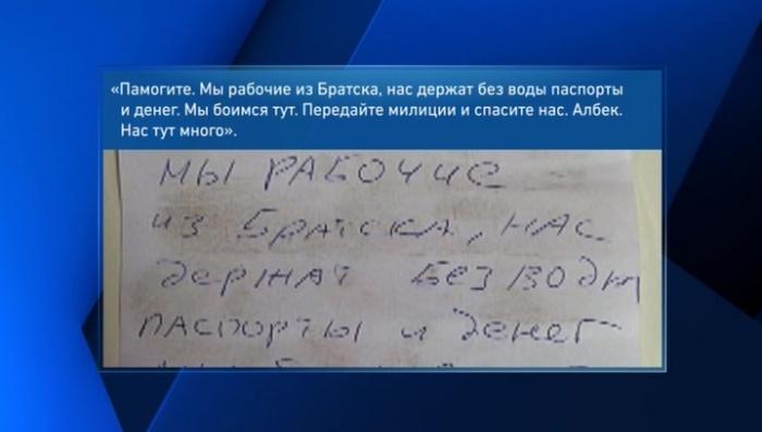 Записка о помощи в стройматериалах: следствие ищет рабовладельцев в Братске