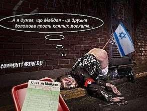 «Украм» придется заплатить за майдан. Сионисты выставляют счета