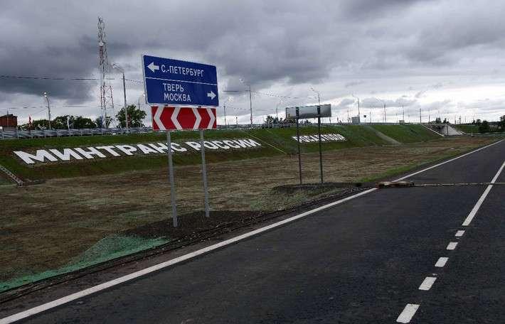 Обход Торжка на трассе М-10 «Россия» открыли в Тверской области