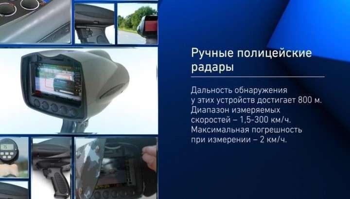 Ручные полицейские радары объявили вне закона