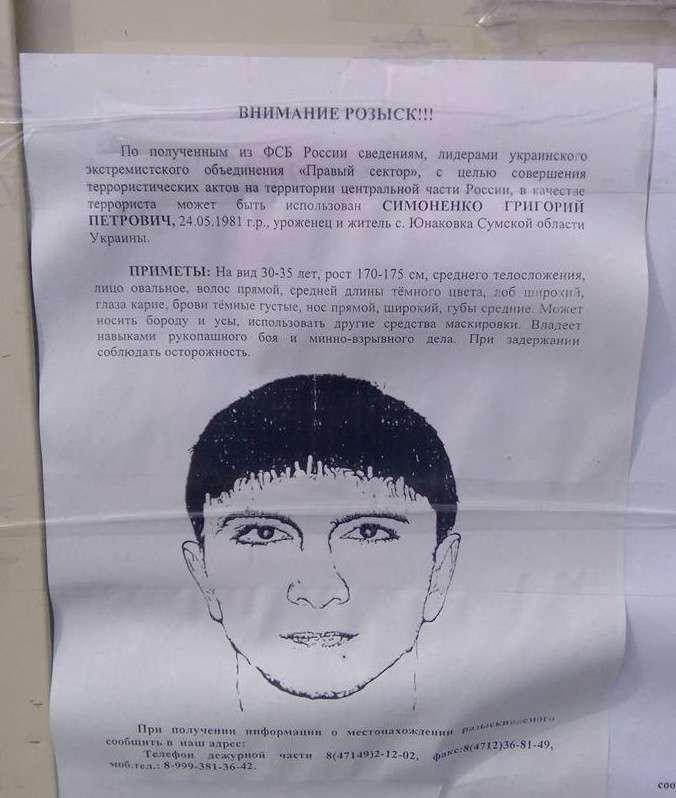 В России занялись террористами – «засланцами» с Украины