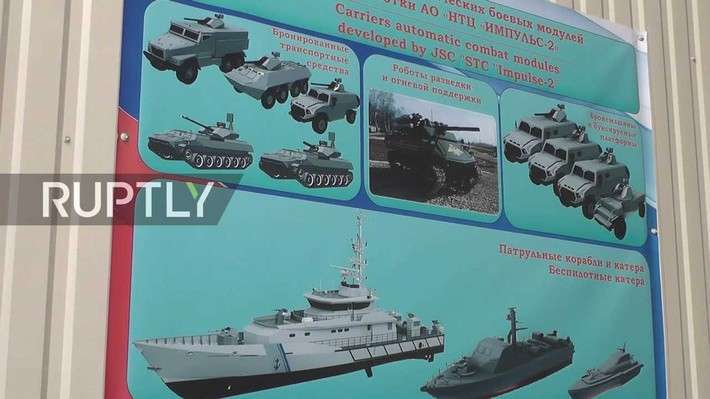 Новый боевой модуль от севастопольского НТЦ ИМПУЛЬС-2