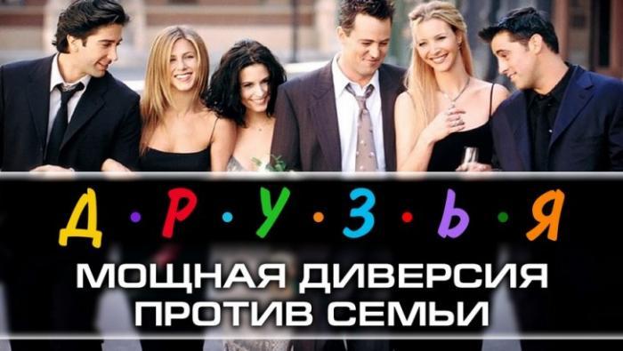 Сериал «Друзья» (1994–2004): Мощная диверсия против семьи
