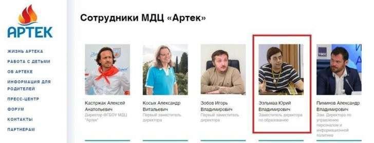 Юрий Владимирович Ээльмаа