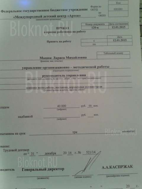 Лариса Мацюк Корчинский