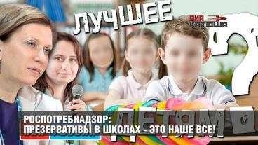 Роспотребнадзор: презервативы детям в школах - это наше всё!