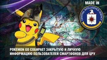Pokemon Go собирает личную и закрытую информацию пользователей смартфонов для ЦРУ
