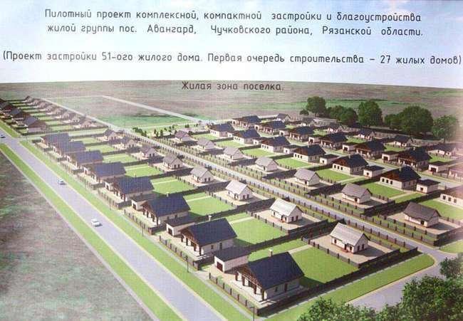 В Рязанской области строят агрогородки