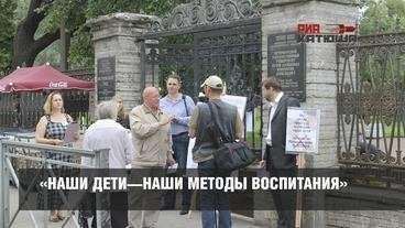 Россия активно возражает против «закон о запрете воспитания»