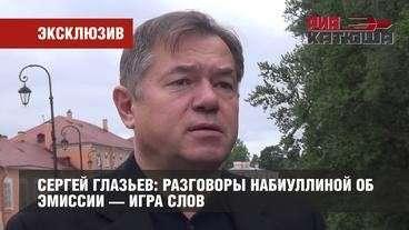 Сергей Глазьев считает, что разговоры Набиуллиной об эмиссии рубля — игра слов
