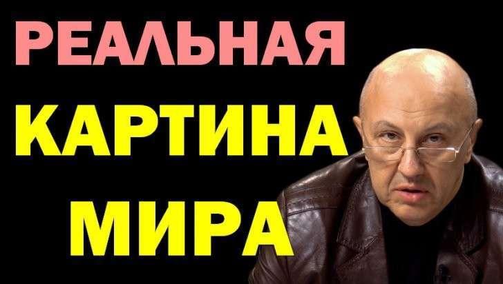 Андрей Фурсов: реальная картина Мира 23.08.2016 года