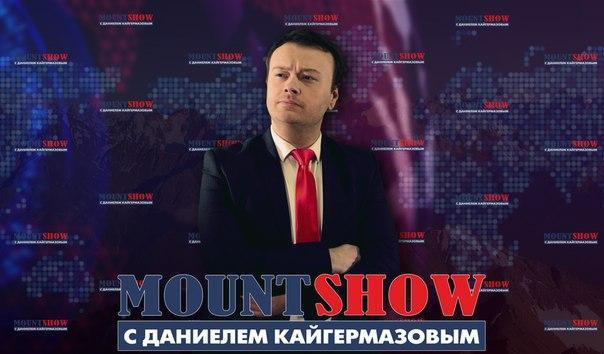 MOUNT SHOW с Даниелем Кайгермазовым #59. Приключения ПАРНАС на Украине