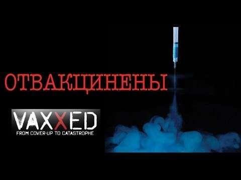 Фильм «Отвакцинены: от подлога к катастрофе». О фальсификации научных исследований. Вакцины и аутизм