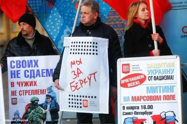 9 марта в Санкт-Петербурге состоится митинг в поддержку народа Украины