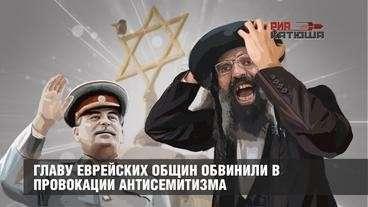 Главу еврейских общин Боруха Горина обвинили в провокации антисемитизма