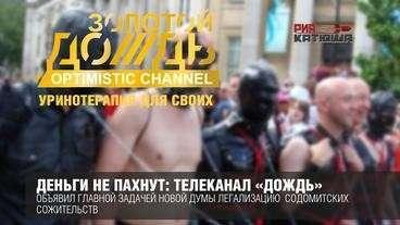 Дебильный телеканал «Дождь» объявил главной задачей новой Думы легализацию содомитских сожительств