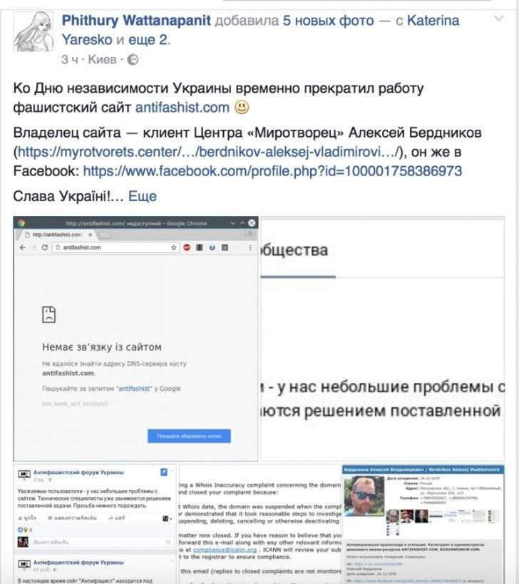 Кто закрыл сайт «Антифашист»?