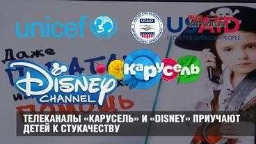 Детский телеканал «Карусель» приучает детей к Шнуру и стукачеству