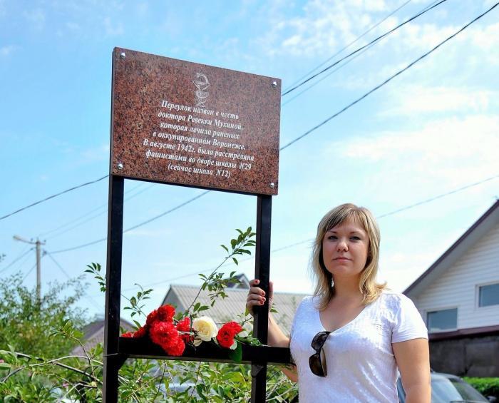 Елена Миннибаева из Воронежа организовала установку памятных досок на улицах, названных в честь участников ВОВ