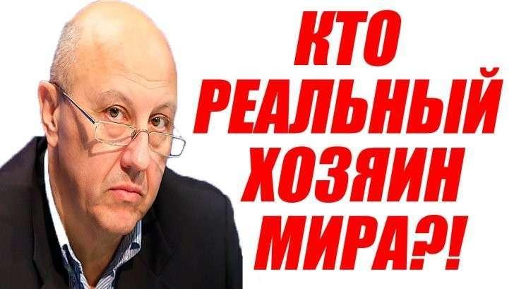 Андрей Фурсов: Битва за будущее идёт уже сейчас