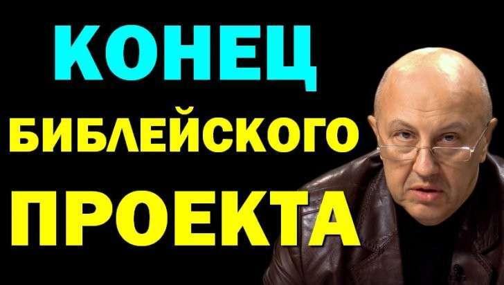Андрей Фурсов: Конец библейского проекта - идёт демонтаж капитализма