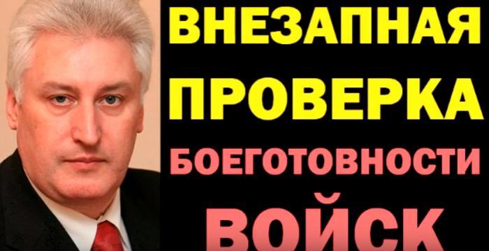 Игорь Коротченко: внезапная проверка боеготовности войск в России (генштаб)