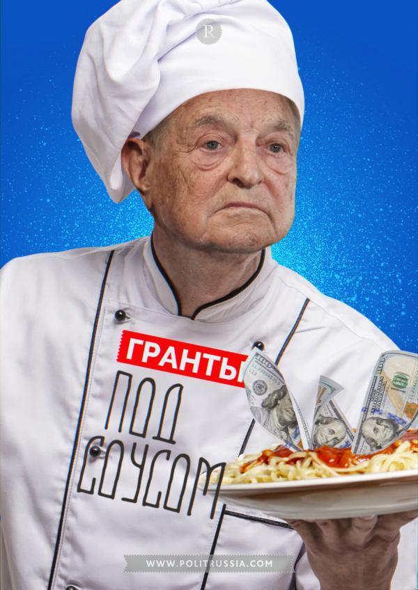 """""""Российский проект"""" Сороса: плавная дестабилизация к 2017 году."""