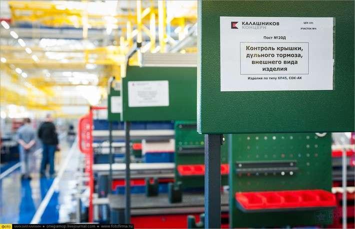 Новая жизнь производства АО «Концерн «Калашников» в Ижевске. Фоторепортаж. Часть 1-я