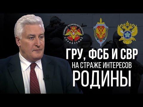 Игорь Коротченко: ГРУ, ФСБ и СВР уверенно стоят на страже интересов Родины