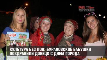 Русская культура без поп: Бурановские бабушки поздравили Донецк с днём города