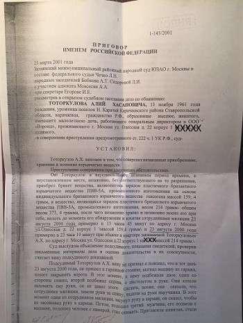Террорист должен сидеть в тюрьме: загадочное уголовное дело почти кандидата в Госдуму
