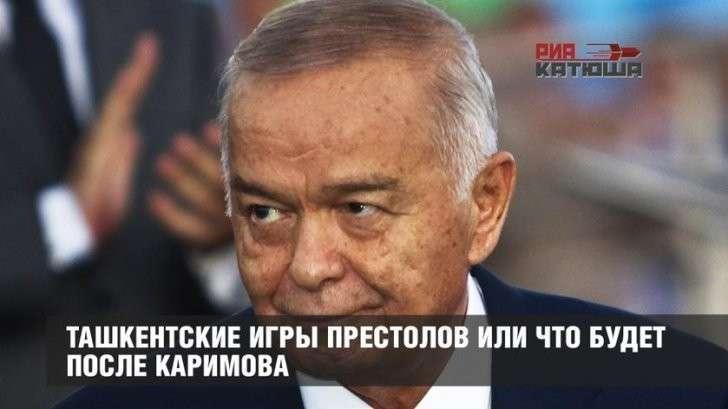 Ташкентские игры престолов или что будет после Каримова