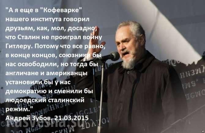 Провокатор Андрей Зубов из «Парнаса» оказался почитателем Гитлера: «Досадно, что не проиграли Гитлеру; Гитлер — это ангел русской истории»