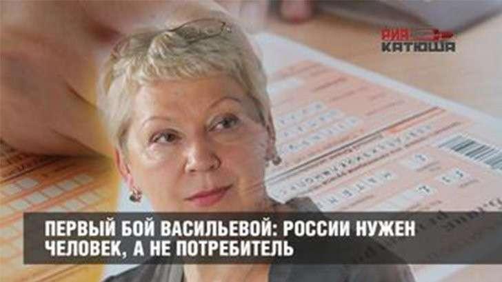 Ольга Васильева будет воспитывать для России граждан, а не потребителей