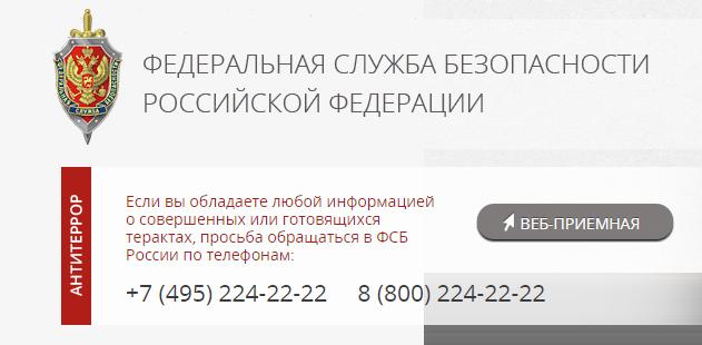 ФСБ задержала террористов ИГИЛ в Екатеринбурге, Тюмени, Челябинске