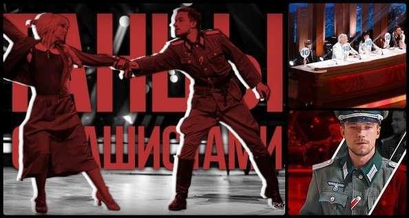 v roskomnadzor podan zapros iz za tancev s nacistami na rossii 21 Война в кино по русски и по американски