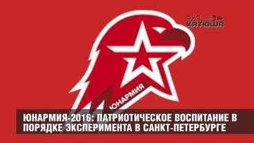 В школах России заработали отделения Российского Движения Школьников (РДШ)