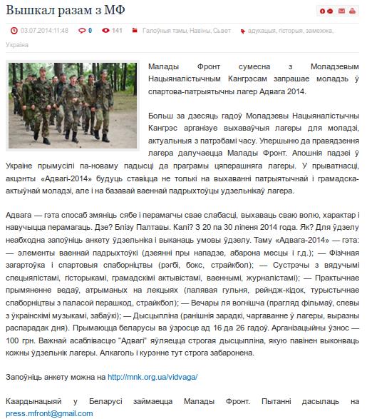 Бандеровцы обучают террористов для Беларуси