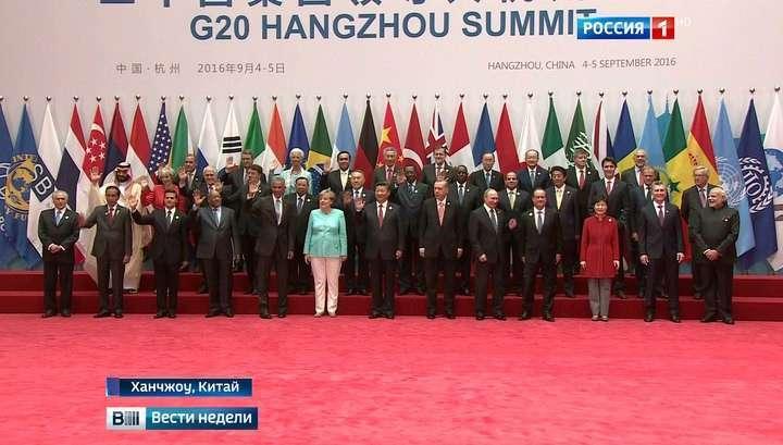Историческая «Двадцатка»: плодотворные переговоры в режиме нон-стоп
