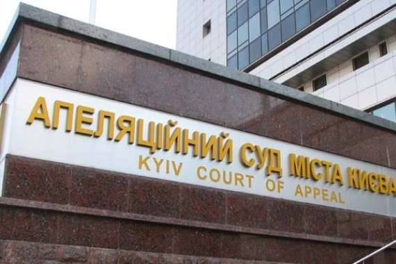 Апелляционный суд Киева отказался признать «агрессию России» против Украины