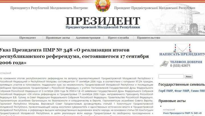 Президент Приднестровья издал указ о подготовке к присоединению к России