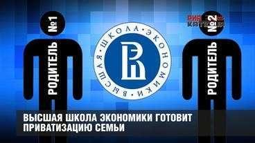 Враги России из Высшей Школы Экономики готовят приватизацию семьи