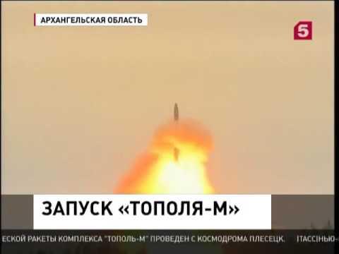 С космодрома «Плесецк» успешно прошел испытательный пуск МБР «Тополь-М» шахтного базирования